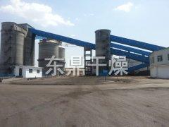 内蒙古三维资源集团小鱼沟煤炭有限公司1000吨煤泥烘干机项目