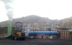 内蒙古金地环保年处理30万吨煤泥烘干机项目