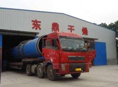山西五寨县昌泰洗选煤有限公司500吨煤泥烘干机项目